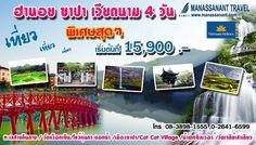 เที่ยว ซาปา ฮานอย เวียดนาม 4 วัน พิเศษ 15,900 บาท | มนัสนันท์ ทราเวล Manassanant Travel Co.,Ltd