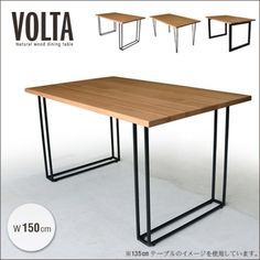 オアシス150ダイニングテーブル(VOLTAボルタ)