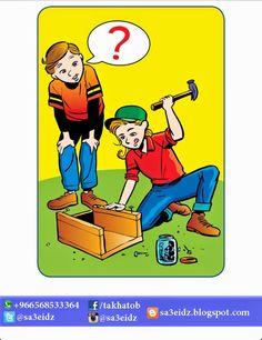 نشاط تعليمي: ماذا أسأل ؟ Speech Language Therapy, Speech And Language, Speech Therapy, Wh Questions, This Or That Questions, Subtraction Kindergarten, Teaching Materials, Home Schooling, Social Skills