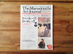The Marunouchi Art Journal