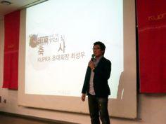 Deliver a congratulatory speech of KUPRA '2012 Open Seminar'