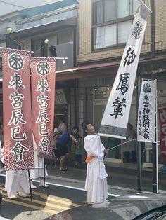 Kinomiya Tatsumi Party, Kogashi Matsuri 2018. Atami, Party, Parties