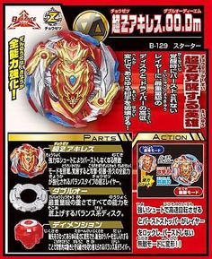 Takara Beyblade Cho Z Achilles Burst Starter for sale online Beyblade Toys, Tomy Toys, Pokemon Dolls, Mommy And Son, Beyblade Characters, Spinning Top, Charmander, Cool Lego, Achilles