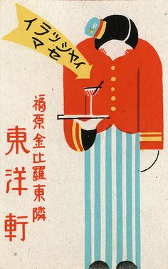 vintage Japanese #matchbox label To order your business' own branded #matchboxes go to: www.GetMatches.com or call 800.605.7331 Today!