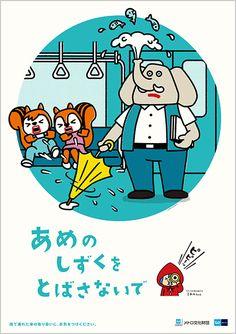 東京メトロのマナーポスター 2014年6月