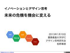 ss-15943389 by Takanori Kashino via Slideshare