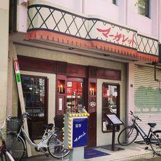 喫茶 マーガレット 場所: 豊島, 東京都