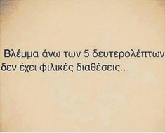 Brainy Quotes, Naughty Quotes, Perfection Quotes, Greek Words, Mind Games, Greek Quotes, Dietitian, Favorite Quotes, Bff