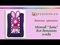 Мотив для детского пледа с зайцами .