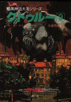クトゥルー表紙カバー 山田章博 (Cthulhu cover by Akihiro Yamada) | via Monster Man