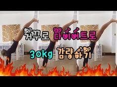 4주 10kg감량하는 춤추는 에어로빅 다이어트운동(하루 빠짐없이 여러번운동) - YouTube Fitness Diet, Health Fitness, Workout, Beauty, Exercises, Youtube, Get Lean, Cellulite, Beleza