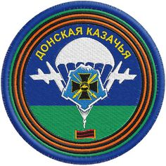 Patches Russian Military(VDV)