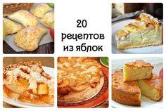 20 рецептов из яблок
