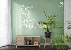 合成和编辑剪贴画::过道图像 Model, Plants, Design, Home Decor, Mathematical Model, Homemade Home Decor, Decoration Home, Scale Model