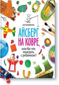 Книгу Айсберг на ковре, или Во что поиграть с ребенком? можно купить в бумажном формате — 750 ք, электронном формате eBook (epub, pdf, mobi) — 229 ք.