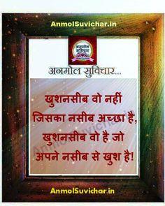 Anmol Suvichar, Anmol Vachan, Hindi Suvichar Pictures, Hindi Shayari Images, Hindi Quotes Pics: Hindi Suvichar On Images, Anmol Suvichar Images, A...