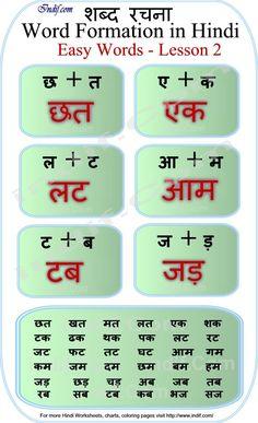 Read Hindi 3 letter words Hindi Pinterest