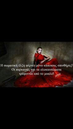 Dark Thoughts, Nice Photos, Greek Quotes, Greeks, Words, Cute Photos, Horse