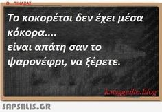 Funny Greek, Greek Quotes, Great Words, True Words, Just For Laughs, Laugh Out Loud, Funny Photos, The Funny, True Stories