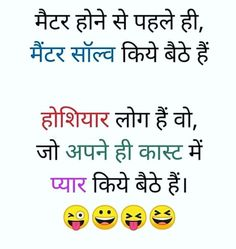 Funny pictures cant stop laughing faces meme ideas Shayari Funny, Funny Jokes In Hindi, Best Funny Jokes, Desi Jokes, Hilarious, Funny Memes Images, Funny Picture Jokes, Funny Pictures Can't Stop Laughing, Cute Love Quotes For Him
