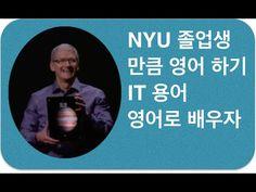 애플키노트를 통한 IT영어 배우기