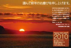 「 2010年、株式会社インターブレーンオリジナルポストカード」オフセット印刷、ポストカード(100×148)、表4色×裏スミ1色、ホワイトミラー上質220