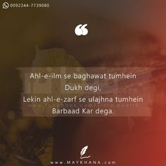 Sufi Poetry, My Poetry, Poetry Quotes, Wisdom Quotes, Rumi Quotes, Islamic Inspirational Quotes, Religious Quotes, Islamic Quotes, My Diary Quotes