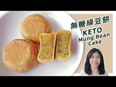 生酮食谱   不用炒馅/烤箱/开酥/【低碳绿豆饼】  Keto Mung Bean Cake Recipe - YouTube
