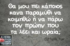 Magnify Image Funny Greek Quotes, Sarcastic Quotes, Funny Quotes, Life Quotes, Favorite Quotes, Best Quotes, Bring Me To Life, Funny Thoughts, Funny Clips