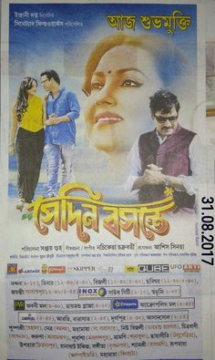 "Advertisement of a Bengali Cinema ""Sedin Basante"" --August 2017."