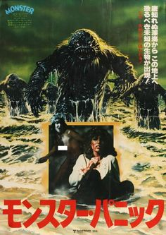 Psycho Loosers Cool Horror Posters: Humanoids From The Deep (1980) -Japanese
