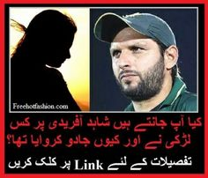 Cricketer Shahid Afridi Black Magic Effects Ends On  Cricketer Shahid Afridi Black Magic Effects Ends On