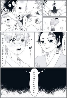 Twitter Gay Art, Anime Demon, Doujinshi, Me Me Me Anime, Manga, Twitter, Anime Stuff, Babys, Random Things