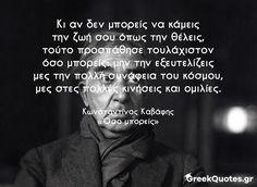 Σοφά λόγια του Θανάση Βέγγου στο Greek Quotes. Μοιραστείτε και σχολιάστε εικόνες με νόημα..
