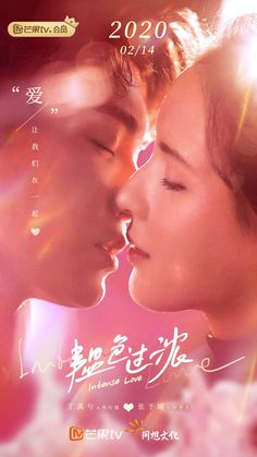 """""""Modern romance dramas ( & ( & ( & and ( & release new posters and stills for Valentine's Day"""" Arranged Marriage Story, Kdramas To Watch, Chines Drama, Intense Love, Love K, Romantic Scenes, Modern Romance, New Poster, Instagram Highlight Icons"""
