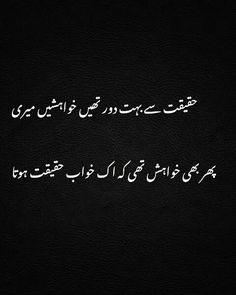 Poetry Photos, Love Poetry Images, Poetry Pic, Love Romantic Poetry, Sufi Poetry, Nfak Quotes, Poetry Quotes In Urdu, Love Poetry Urdu, True Love Quotes