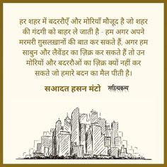 #lifestyle #citylife #urduwriter #saadathasanmanto #writers