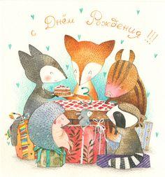 Просмотреть иллюстрацию день рождения из сообщества русскоязычных художников автора Катя Гончарова в стилях: Другое, Графика, нарисованная техниками: Акварель, Карандаш.
