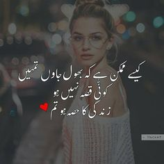 Are you looking for hot urdu romantic love poetry for girlfriend? Here is a large collection of urdu poetry and urdu quotes. Love Quotes In Urdu, Love Quotes Poetry, Urdu Love Words, Love Husband Quotes, Love Poetry Urdu, Urdu Quotes, Qoutes, Allah Quotes, Quotations