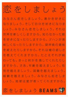 Let's make love Advertising Slogans, Advertising Design, Typography Logo, Typography Design, Japan Graphic Design, Japanese Phrases, Japan Logo, Japanese Typography, Japanese Aesthetic
