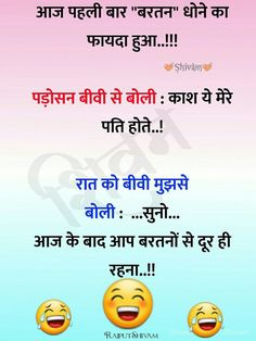 Hindi Quotes Images, Funny Quotes In Hindi, Jokes Images, Very Funny Jokes, Crazy Funny Memes, Good Jokes, Sms Jokes, Jokes In Hindi, Morning Wishes Quotes