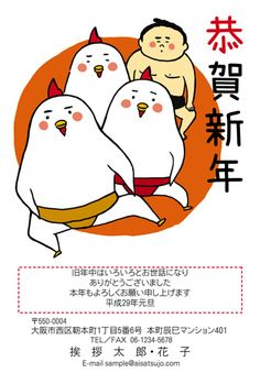 ニワトリのお相撲さんはあまり強そうではありませんね。 #年賀状 #デザイン #酉年