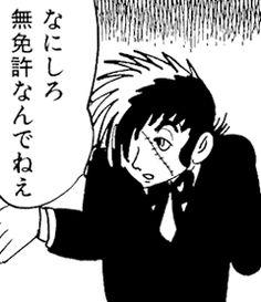 Black Jack Anime, Jack Black, Manga Characters, Fictional Characters, Art Vintage, Manga Artist, Slice Of Life, Just Love, Sci Fi
