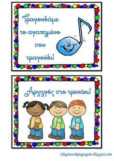 Κουπόνια Επιβράβευσης! First Grade Activities, School Organization, Grade 1, Classroom Management, Back To School, Diy And Crafts, Kindergarten, Teacher, Education
