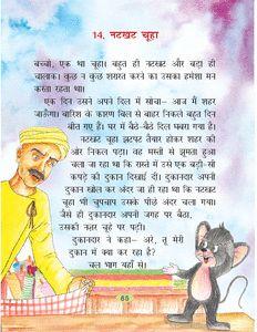 Story in hindi pdf child