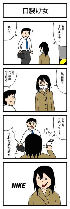 口裂け Classroom Language, Nike, Drawing Reference, Make Me Smile, Kawaii, Manga, Humor, Comics, Illustration
