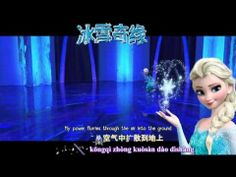 (3:37) Frozen - Let It Go 随它吧! (Chinese Mandarin)(普通话) - YouTube