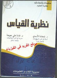 كتاب نظرية القياس والمكاملة في الرياضيات Pdf Math Books Studying Math Mathematics