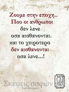 Κάτι που κάνει ΚΟΠΟΙΑ εγώ πέρα tag δεν κάνω ξέρει αυτή Book Quotes, Life Quotes, Greek Quotes, Picture Quotes, Life Lessons, Wise Words, Funny Pictures, Funny Memes, Inspirational Quotes