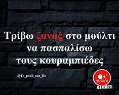 Funny Status Quotes, Funny Greek Quotes, Funny Statuses, Funny Memes, Jokes, Funny Shit, Funny Stuff, True Words, Entertaining